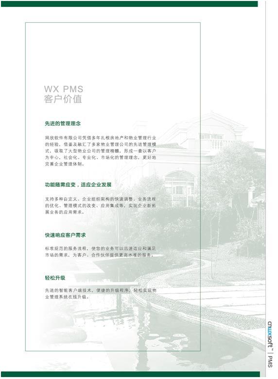 [推荐]中国物业行业推荐--河南郑州网欣物业ERP物业客服收费管理系统方案 (入选推荐日志,加10币) - 李昱的博客 - 李昱的博客